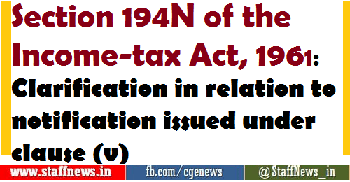 Section 194N of the Income-tax Act, 1961: Clarification in relation to notification issued under clause (v)
