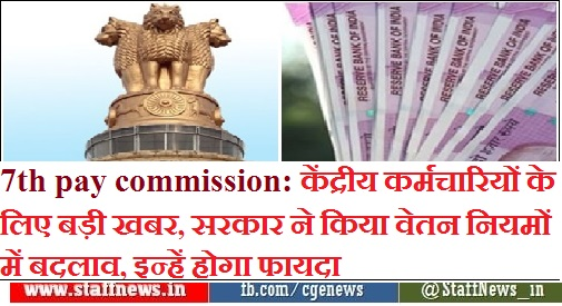 7th pay commission: केंद्रीय कर्मचारियों के लिए बड़ी खबर, सरकार ने किया वेतन नियमों में बदलाव, इन्हें होगा फायदा