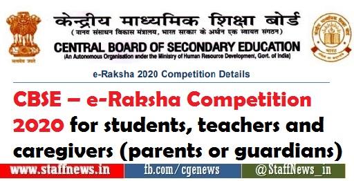 CBSE – e-Raksha Competition 2020 for students, teachers and caregivers (parents or guardians)