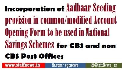 lncorporation-of-aadhaar-seeding-provision