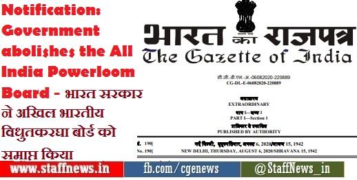 Notification: Government abolishes the All India Powerloom Board – भारत सरकार ने अखिल भारतीय विधुतकरघा बोर्ड को समाप्त किया