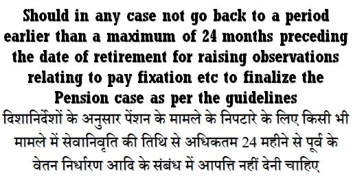 To Finalize Pension Case not go back to a period 24 months preceding the date of retirement for raising observations relating to pay fixation etc
