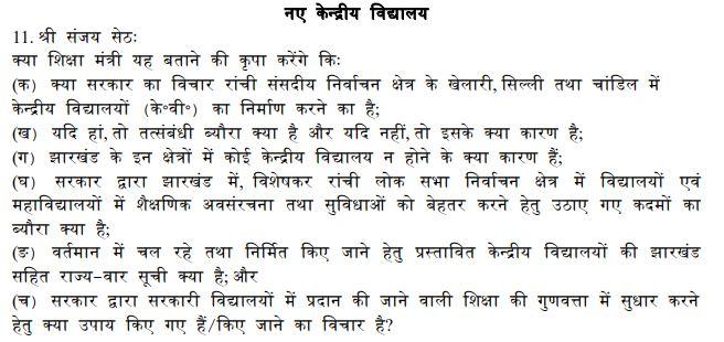 New Kendriya Vidyalayas: Statewise list of KVs functioning in country