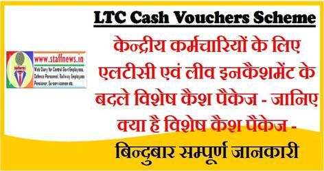 LTC Cash Vouchers Scheme: केन्द्रीय कर्मचारियों के लिए एलटीसी एवं लीव इनकैशमेंट के बदले विशेष कैश पैकेज – जानिए क्या है विशेष कैश पैकेज – बिन्दुबार सम्पूर्ण जानकारी