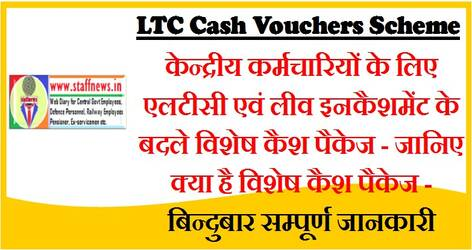 ltc-cash-vouchers-scheme-what-is-special-cash-package-for-central-govt-employee-pointwise-info-in-hindi