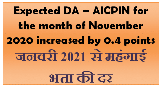 Expected DA – AICPIN for the month of November 2020 increased by 0.4 points जनवरी 2021 से महंगाई भत्ता की दर