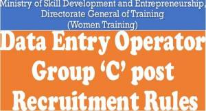 data-entry-operator-group-c-post-level-4-recruitment-rules-directorate-general-of-training