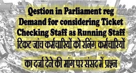 Demand for considering Ticket Checking Staff as Running Staff टिकट जांच कर्मचारियों को रनिंग कर्मचारियों का दर्जा देने की मांग