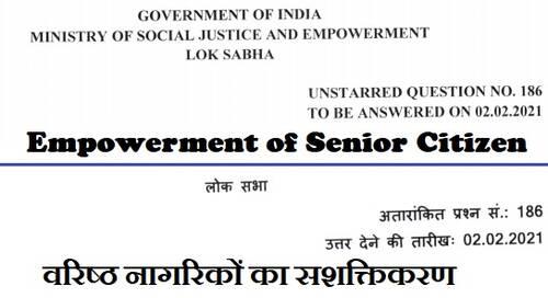 empowerment-of-senior-citizens-lok-sabha-02-02-2021