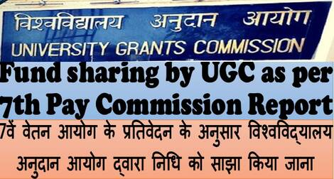 Fund sharing by UGC as per 7th Pay Commission Report