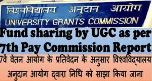 fund-sharing-by-ugc-as-per-7th-pay-commission-report
