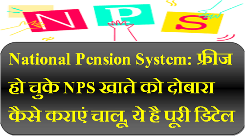 national-pension-system-how-to-unfreeze-a-freeze-nps-account