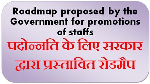 Roadmap proposed by the Government for promotions of staffs: पदोन्नति के लिए सरकार द्वारा प्रस्तावित रोडमैप