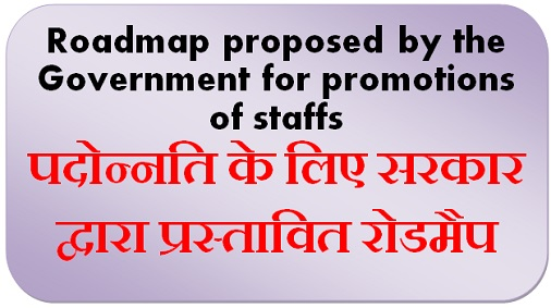 roadmap-proposed-by-the-government-for-promotions-of-govt-staffs