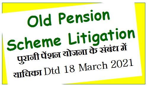 Old Pension Scheme Litigation – पुरानी पेंशन योजना के संबंध में याचिका