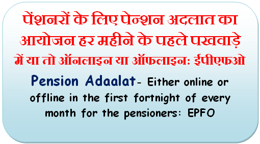 pension-adaalat-either-online-or-offline-in-the-first-fortnight-of-every-month-for-the-pensioners-epfo