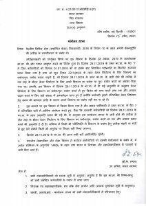 7th-cpcp-ccs-rp-rules-2016-one-more-opportunity-for-re-excercise-option-order-hindi