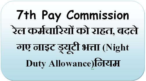 7th Pay Commission : रेल कर्मचारियों को राहत, बदले गए नाइट ड्यूटी भत्ता (Night Duty Allowance)नियम
