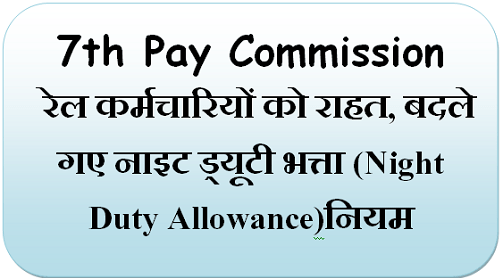 7th-pay-commission-night-duty-allowance-relief-for-railway-employees