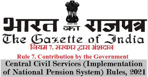 Contribution by the Government- Rule 7 of Central Civil Services (Implementation of National Pension System) Rules, 2021