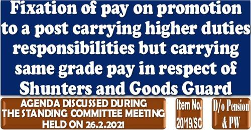 Fixation of pay on promotion to a post carrying higher duties responsibilities but carrying same grade pay i.r.o. Shunters and Goods Guard
