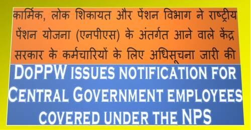 एनपीएस के अंतर्गत आने वाले केंद्र सरकार के कर्मचारियों के लिए अधिसूचना Notification for Central Government employees covered under the NPS
