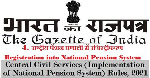 Registration into National Pension System – Rule 4 of CCS (Implementation of NPS) Rules, 2021