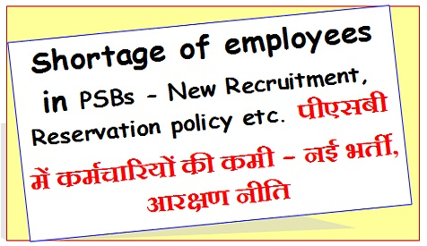 shortage-of-employees-in-psbs-new-recruitment-reservation-policy-etc