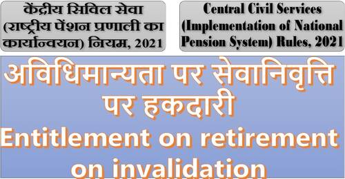 Entitlement on retirement on invalidation: Rule 16 of CCS (NPS) Rules, 2021