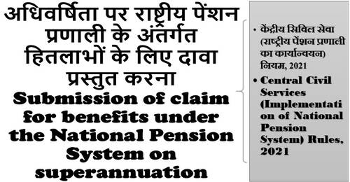 Submission of claim for benefits under NPS on superannuation: Rule 23 of CCS(NPS) Rules, 2021