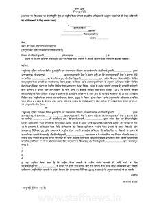 Form 4-D CCS NPS Rules 2021_Hindi