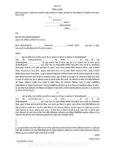 Form 4-E CCS NPS Rules 2021_Hindi