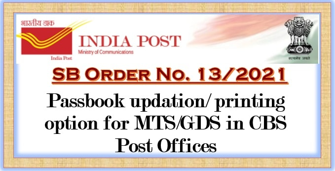 Regarding passbook updation/printing option for MTS/GDS in CBS Post Offices: SB Order No. 13/2021