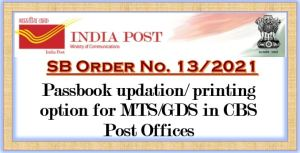 regarding-passbook-updation-printing-option-sb-order-13