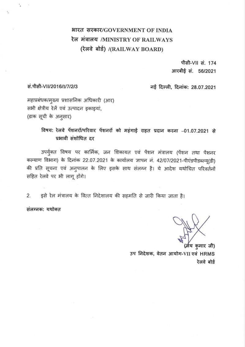 Grant of Dearness Relief to Railway pensioners/family pensioners – Revised rate effective from 01.07.2021: RBE No. 56/2021
