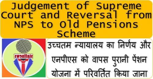 Judgement of Supreme Court and Reversal from NPS to Old Pensions Scheme उच्चतम न्यायालय का निर्णय और एनपीएस को वापस पुरानी पेंशन योजना में परिवर्तित किया जाना
