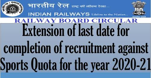 Recruitment against Sports Quota in Railway for the year 2020-21: Extension of last date