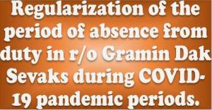 regularization-of-the-period-of-absence-from-duty-in-r-o-gramin-dak-sevaks