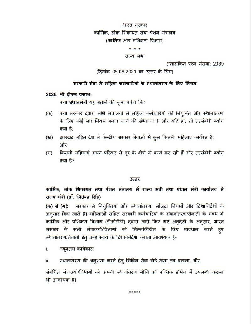 Rules for Transfer of Women Employees in Government Service: Statement by DoP&T