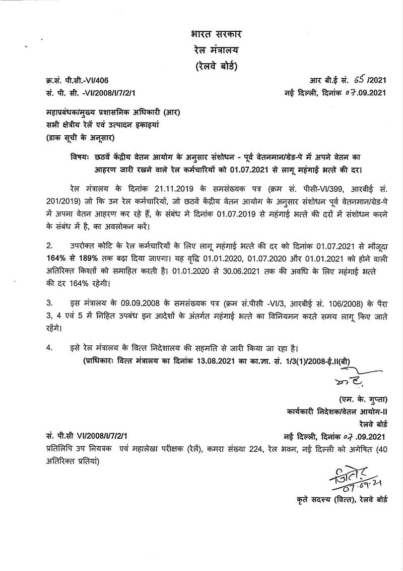 Dearness Allowance from July-2021 @ 189% for Railwayemployees continuing to draw pay as per 6th CPC: RBE No. 65/2021