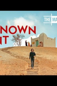 The Unknown Saint Trailer – Starring Younes Bouab