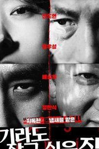 DOWNLOAD MOVIE: Beasts That Cling to the Straw (2020)
