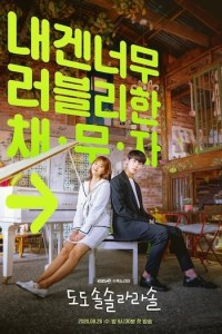 Do Do Sol Sol La La Sol Season 1 Episode 2 (S01 E02) Korean Drama