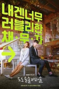 Do Do Sol Sol La La Sol Season 1 Episode 3 (S01 E03) Korean Drama