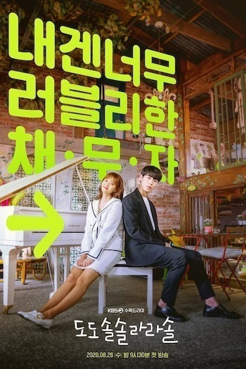 Do Do Sol Sol La La Sol Season 1 Episode 6 (S01 E06) Korean Drama