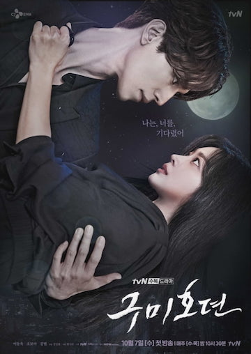 Tale of the Nine Tailed Season 1 Episode 8 (S01 E08) Korean Drama