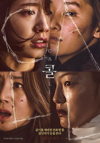 The Call 2020 korean