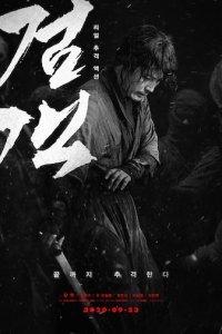 The Swordsman (2020) Korean Movie Subtitles