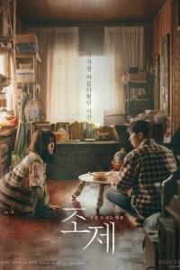 Josée (2020) Full Korean Movie