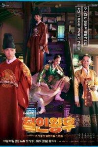 Mr. Queen Season 1 Episode 17 (S01E17) Korean Drama